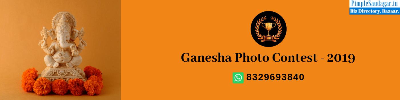 Ganesha Photo Contest Pimple Saudagar – 2019   ganesha photo contest pimple saudagar - 2019