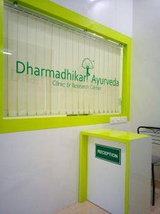 PS0007 Dharmadhikari panchakarma clinic & reearch center2 Best Ayurvedic Panchakarma Clinic, Doctor in Pimple Saudagar -Dr. Swapnil Dharmadhikari   best ayurvedic panchakarma clinic, doctor in pimple saudagar
