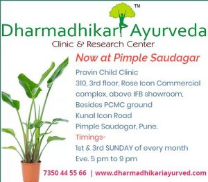 PS0007 Dharmadhikari panchakarma clinic & reearch center in pimple saudagar Best Ayurvedic Panchakarma Clinic, Doctor in Pimple Saudagar -Dr. Swapnil Dharmadhikari   best ayurvedic panchakarma clinic, doctor in pimple saudagar