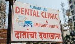 Sudarshan dental clinic Sudarshan Dental Clinic | Jagtap Diary Pimple Saudagar | sudarshan dental clinic | jagtap diary pimple saudagar